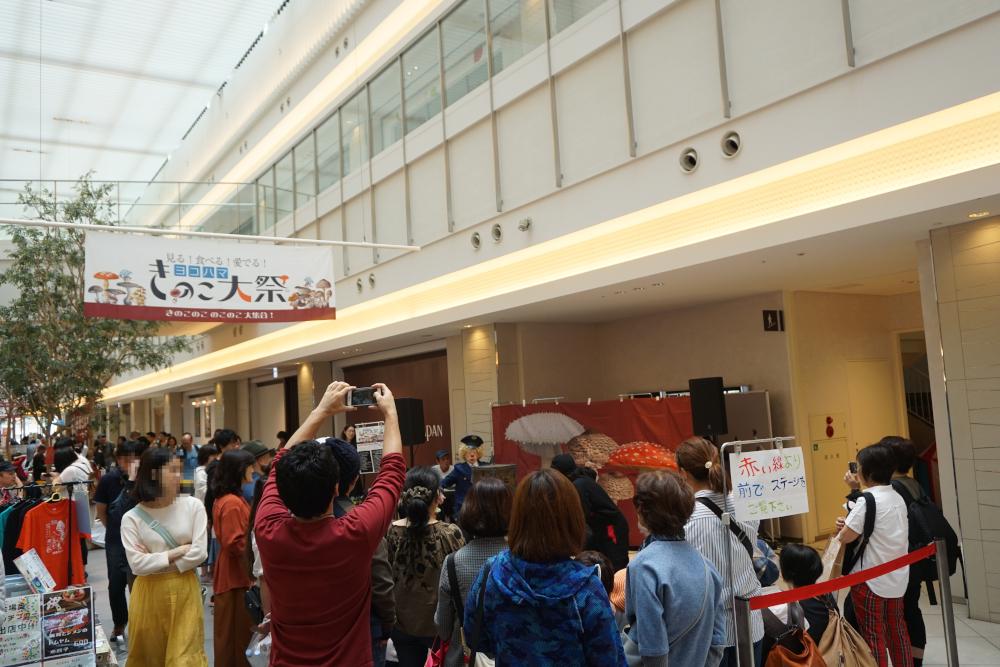 ヨコハマきのこ大祭の会場