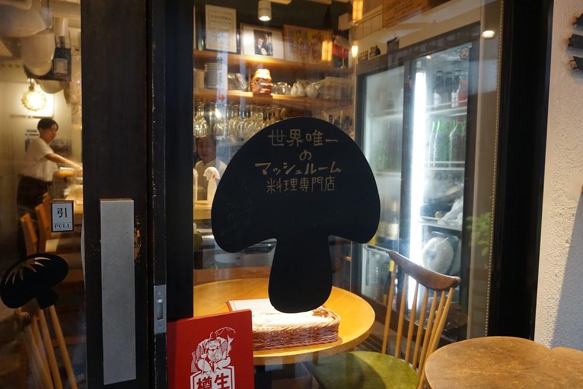 世界唯一のマッシュルーム料理専門店の看板