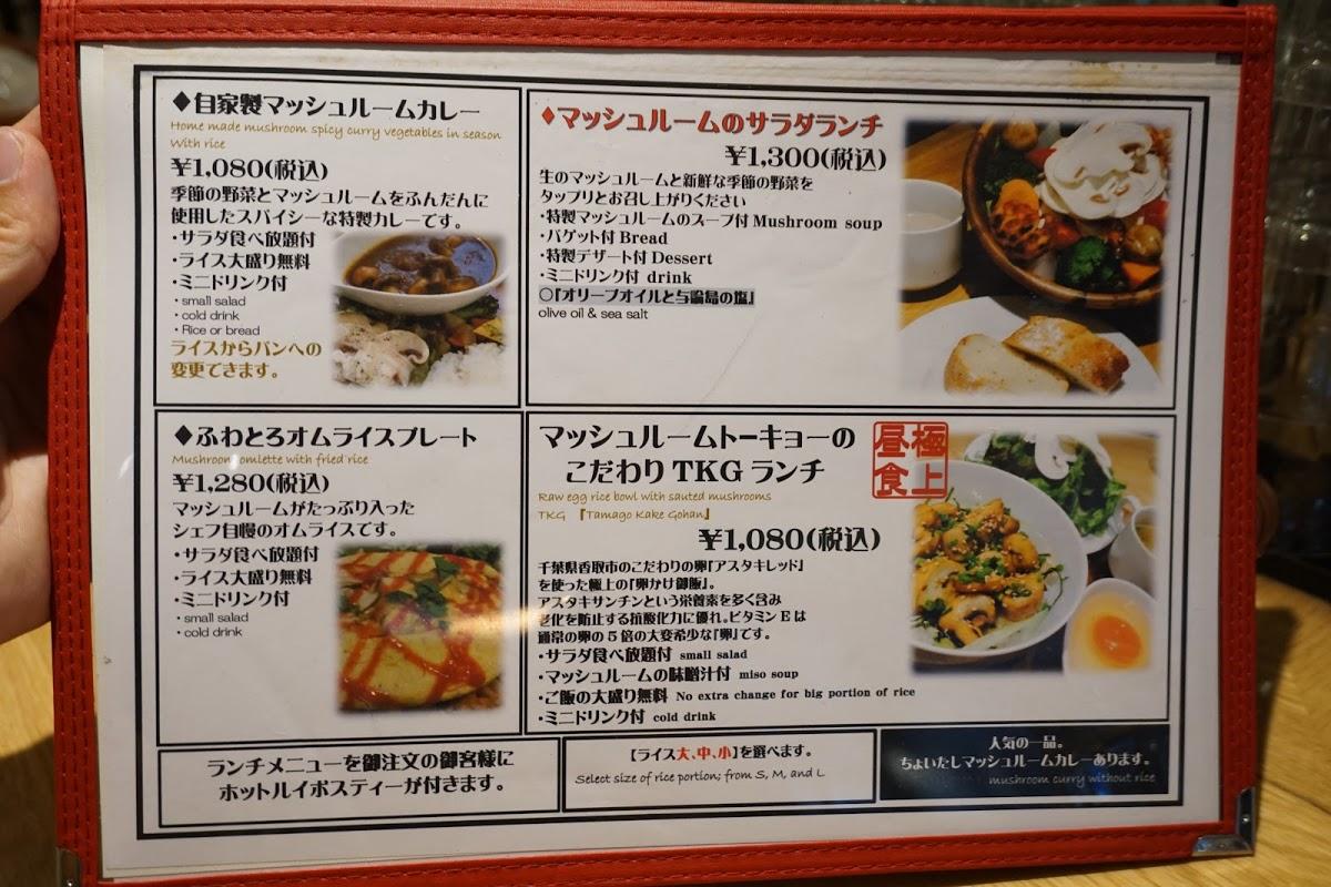 MUSHROOM TOKYOのランチメニュー