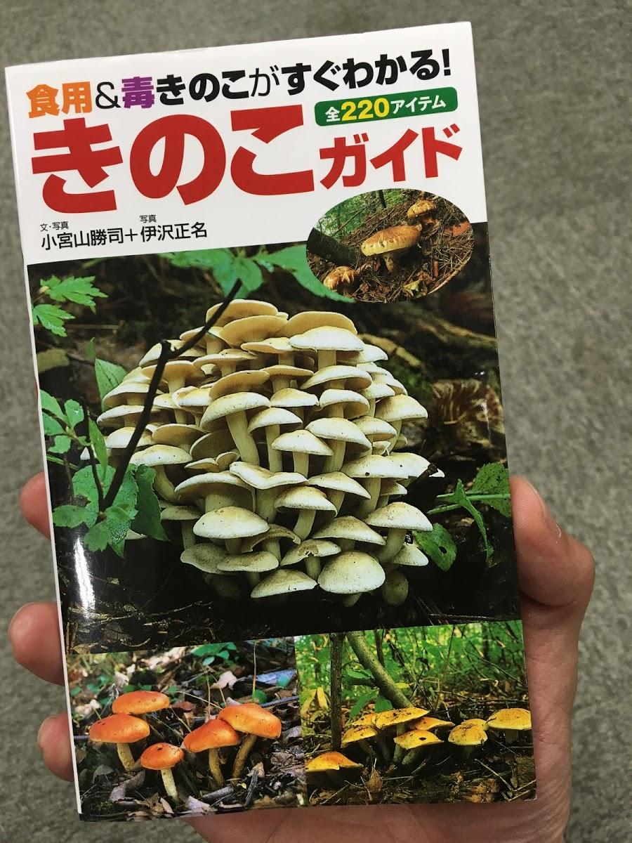 書籍『きのこガイド』