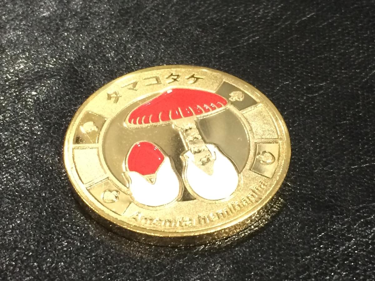ミュージアムパーク茨城県自然博物館のタマゴタケ・メダル