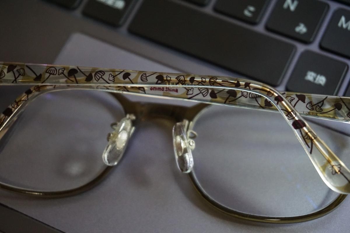 きのこメガネ