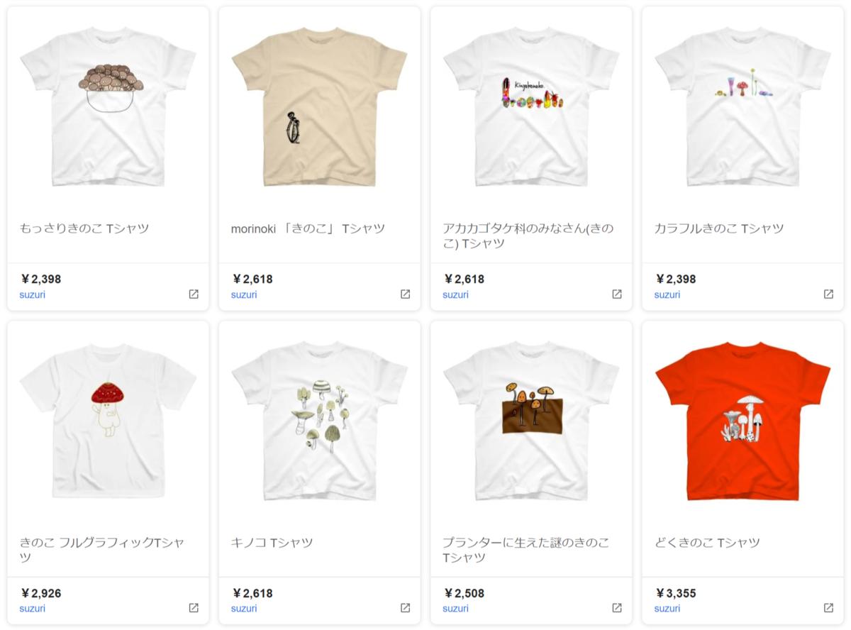 きのこTシャツ検索結果