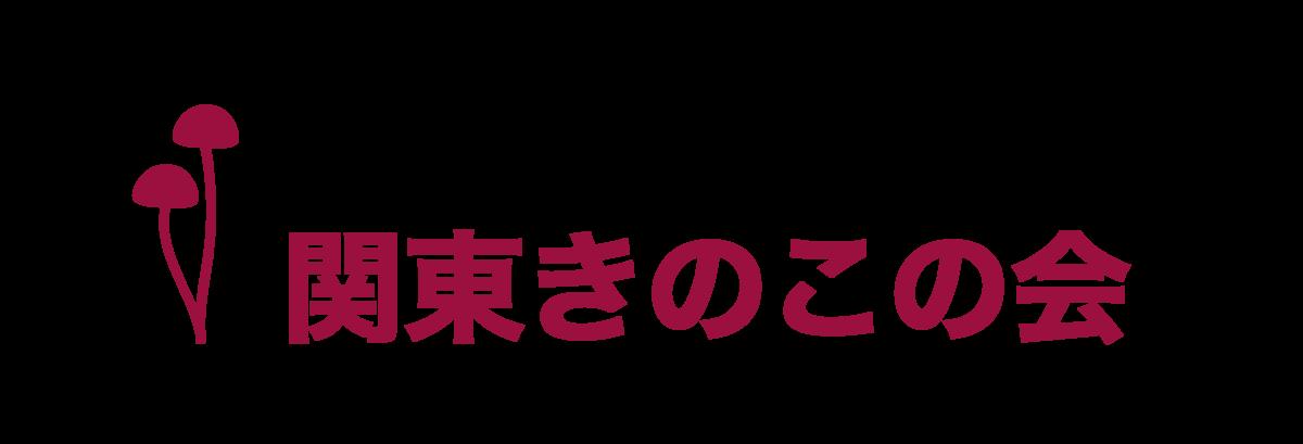 関東きのこの会 ロゴマーク