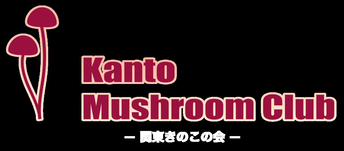 関東きのこの会 ロゴマーク(英語版)