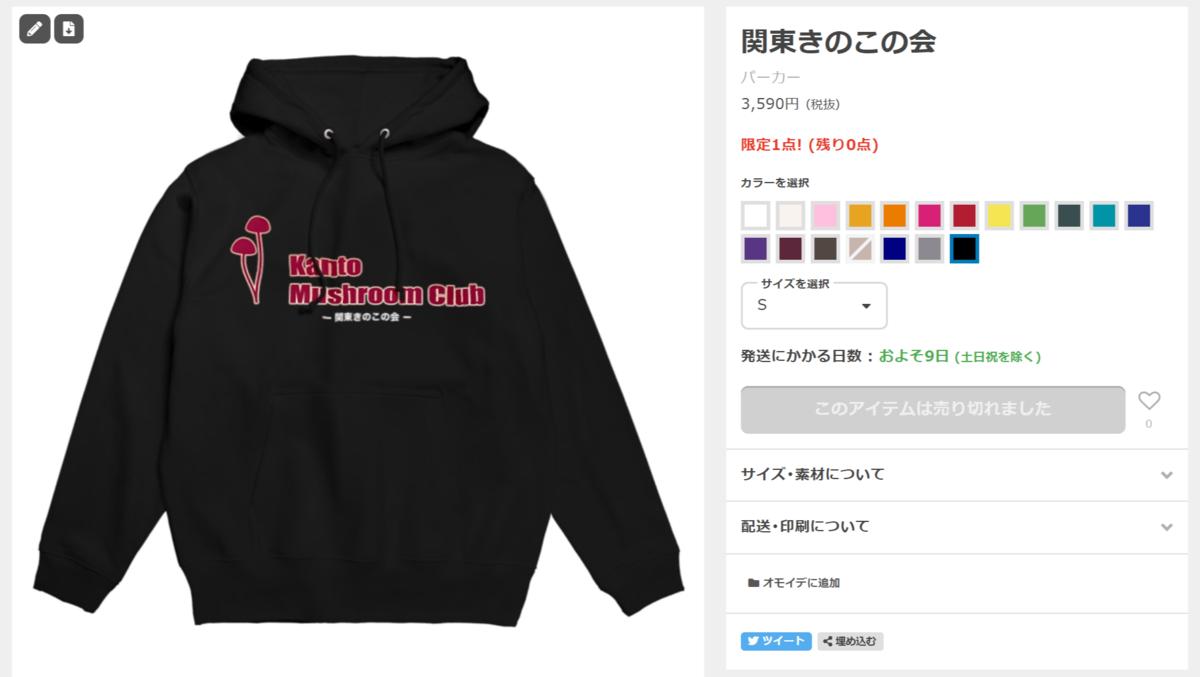 SUZURIの購入画面