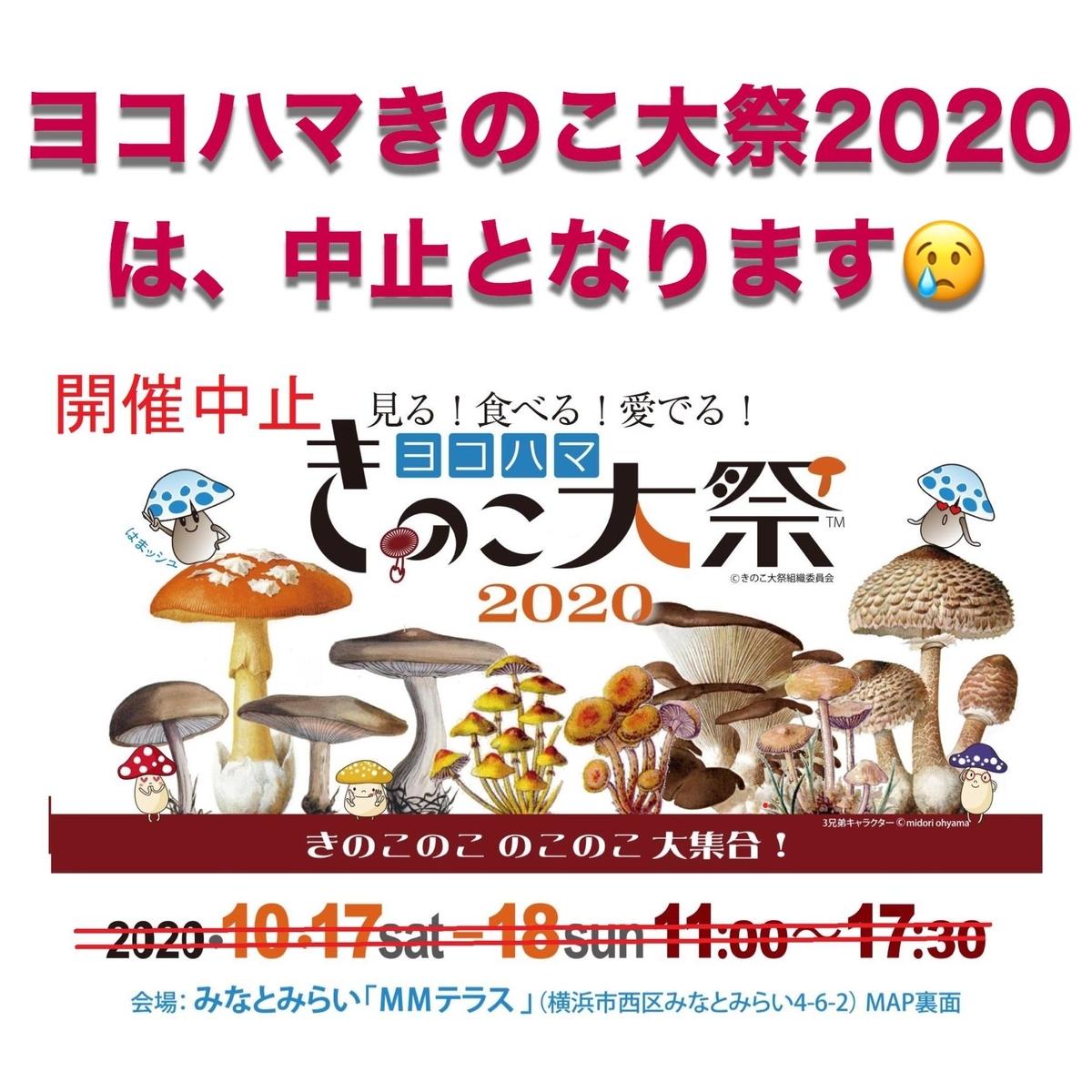 ヨコハマきのこ大祭2020 中止のお知らせ