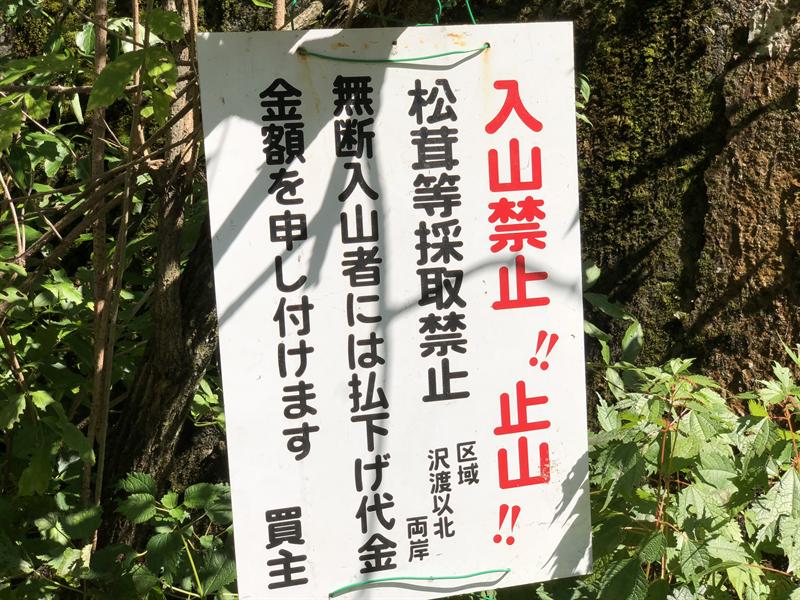 入山禁止の看板
