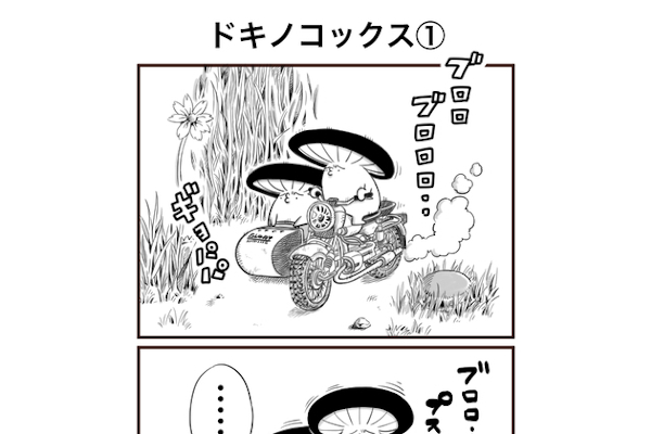 きのこマンガ