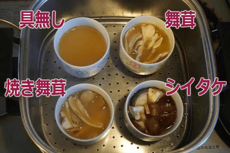 実験!舞茸(まいたけ)入り茶碗蒸しは本当に固まらないのか