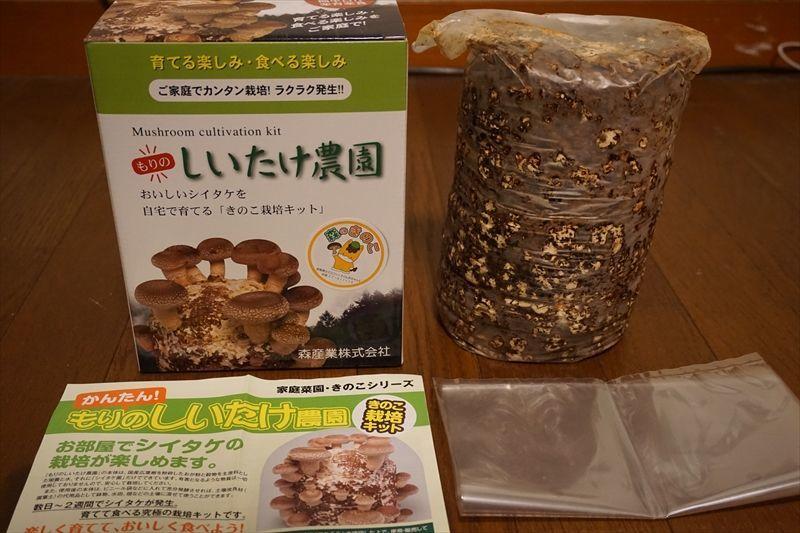 椎茸栽培キット