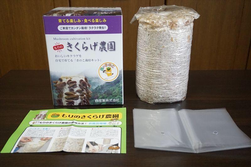 木耳栽培キット