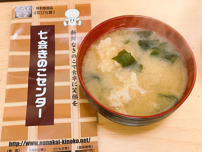 ハナビラタケの味噌汁