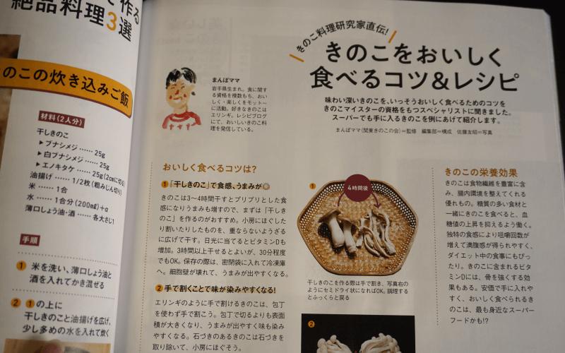 『山と渓谷 10月号』にきのこ料理研究家 まんぼママのレシピが掲載されました