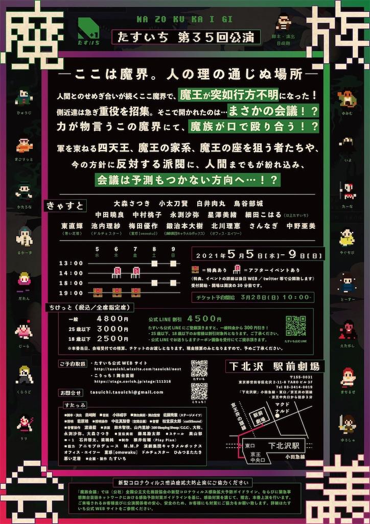 f:id:kantoku87:20210421223142j:image