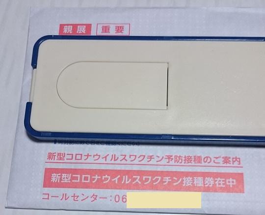 f:id:kantoshoue:20210702102946j:plain