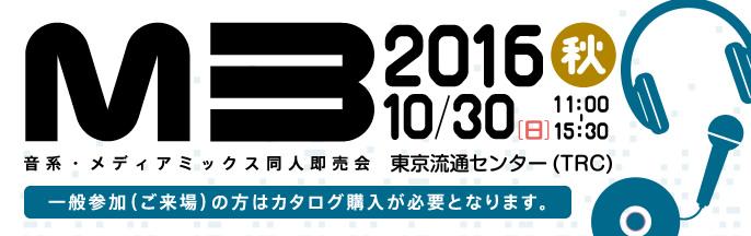 f:id:kanzaki-sound:20161019103253j:plain