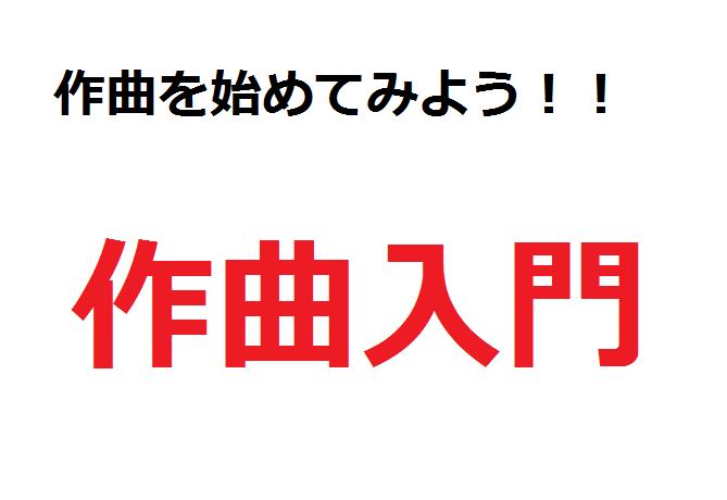 f:id:kanzaki-sound:20161030154851p:plain