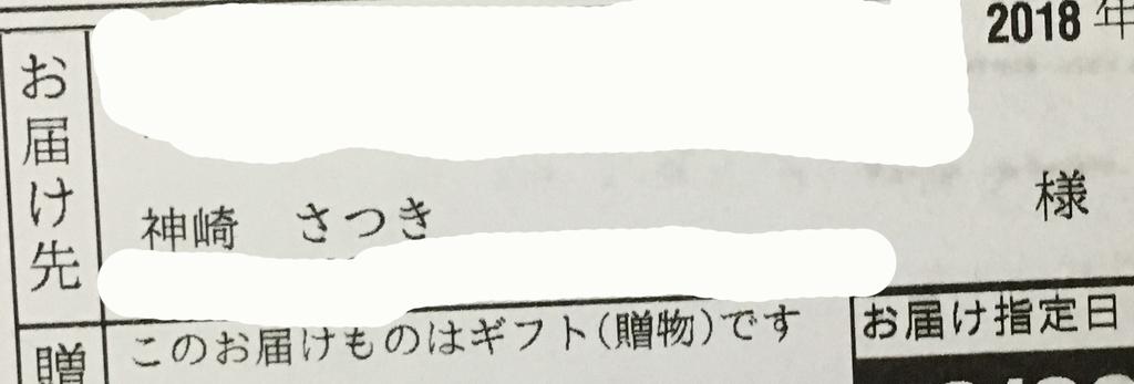 f:id:kanzakisatuki:20181229113921j:plain