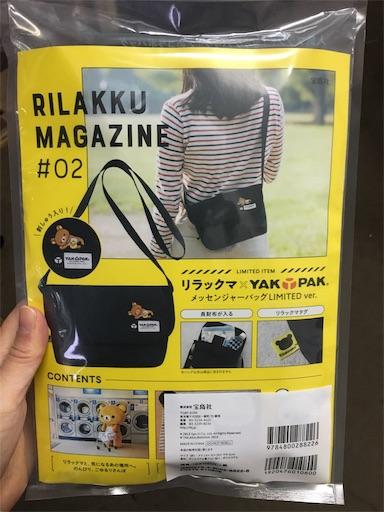 f:id:kanzakisatuki:20190129213315j:plain