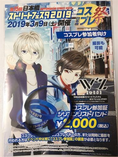 f:id:kanzakisatuki:20190210212027j:plain