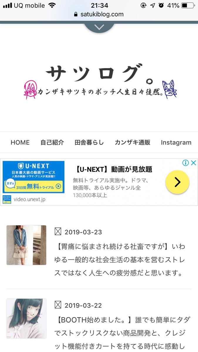f:id:kanzakisatuki:20190323220147p:plain