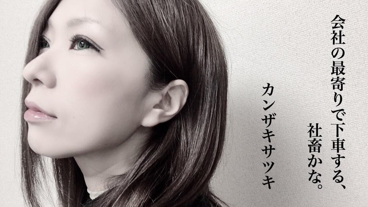 f:id:kanzakisatuki:20190330144621j:plain