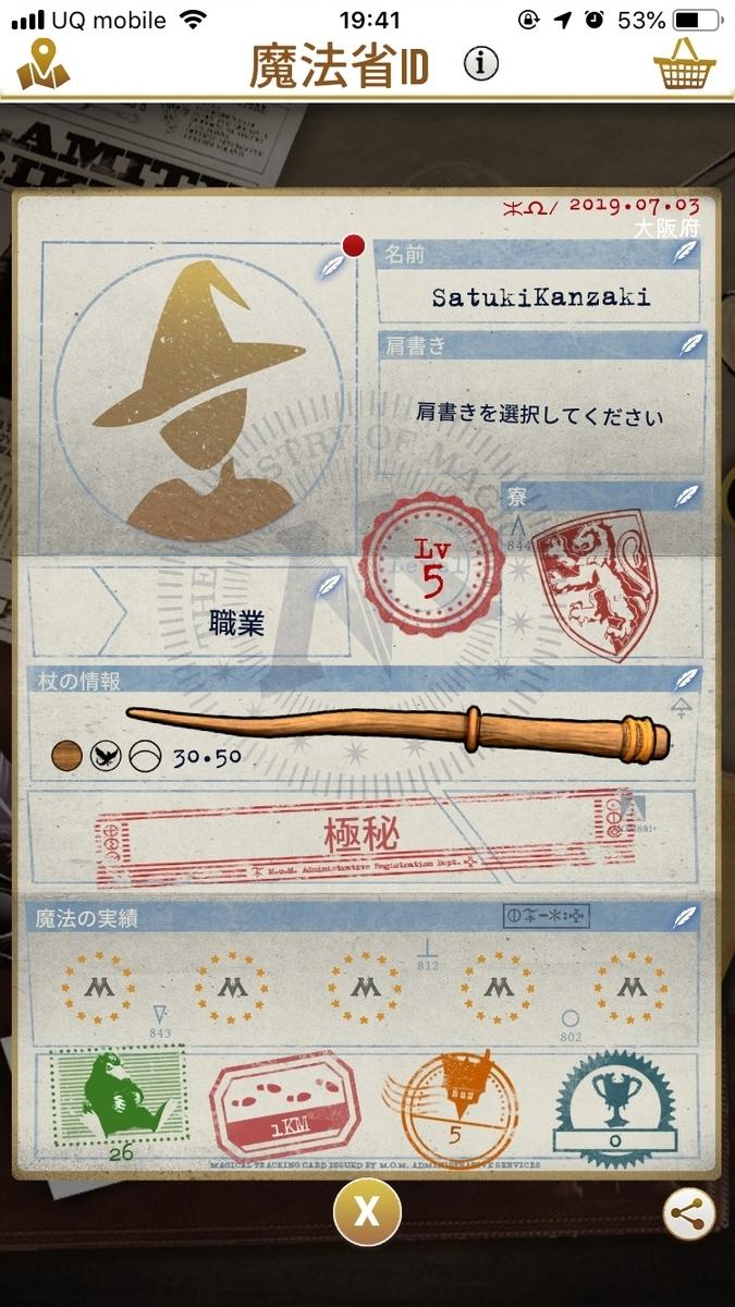 f:id:kanzakisatuki:20190703200902j:plain