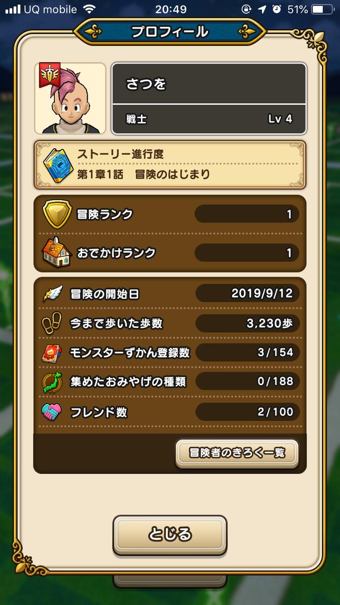 f:id:kanzakisatuki:20190912205002p:plain