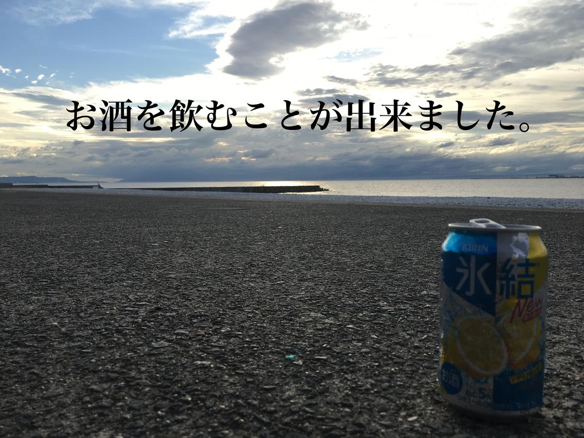 f:id:kanzakisatuki:20190923224445j:plain