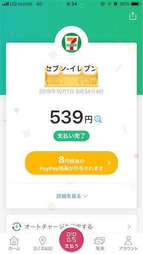 f:id:kanzakisatuki:20191001085114j:image