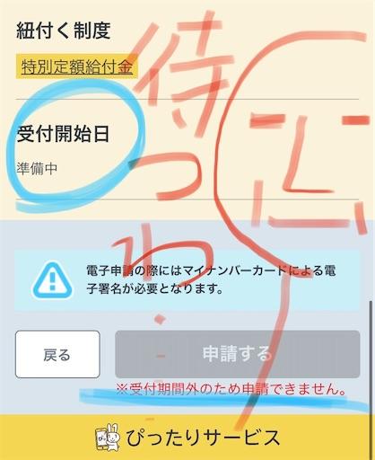 f:id:kanzakisatuki:20200501124622j:image