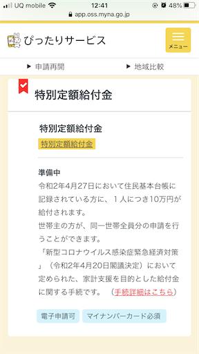 f:id:kanzakisatuki:20200501124625p:image