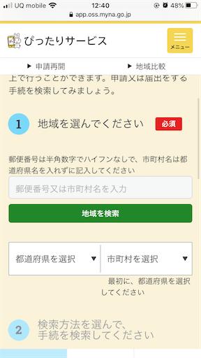 f:id:kanzakisatuki:20200501124628p:image