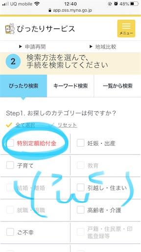 f:id:kanzakisatuki:20200501124635j:image
