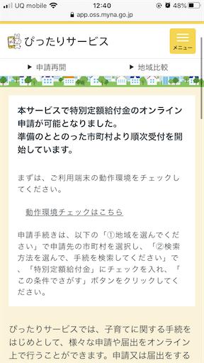 f:id:kanzakisatuki:20200501124639p:image