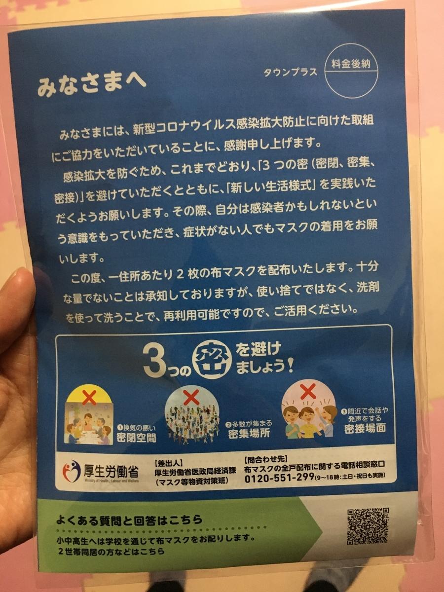 f:id:kanzakisatuki:20200609200355j:plain