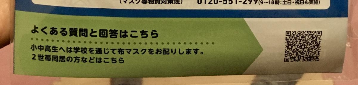 f:id:kanzakisatuki:20200609204016j:plain