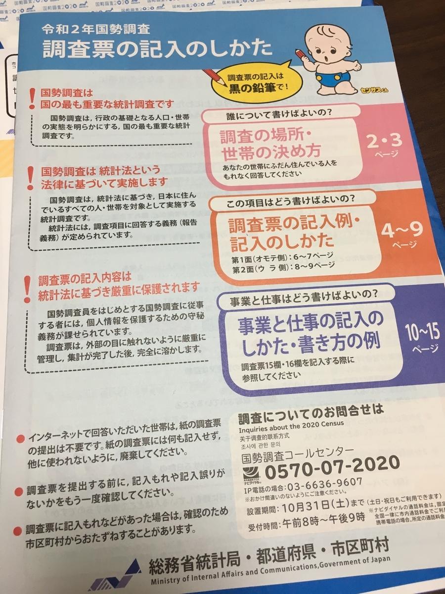 f:id:kanzakisatuki:20200915195336j:plain