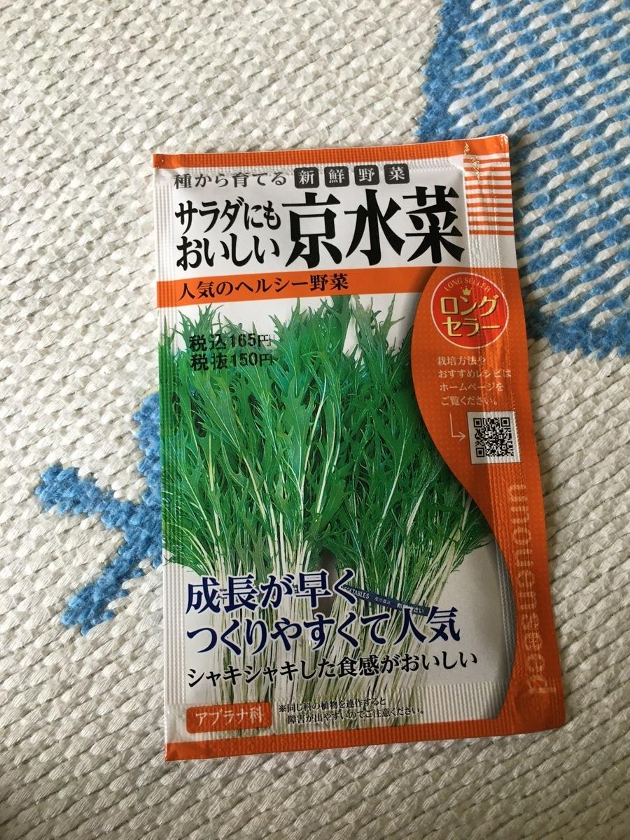 f:id:kanzakisatuki:20201003220841j:plain