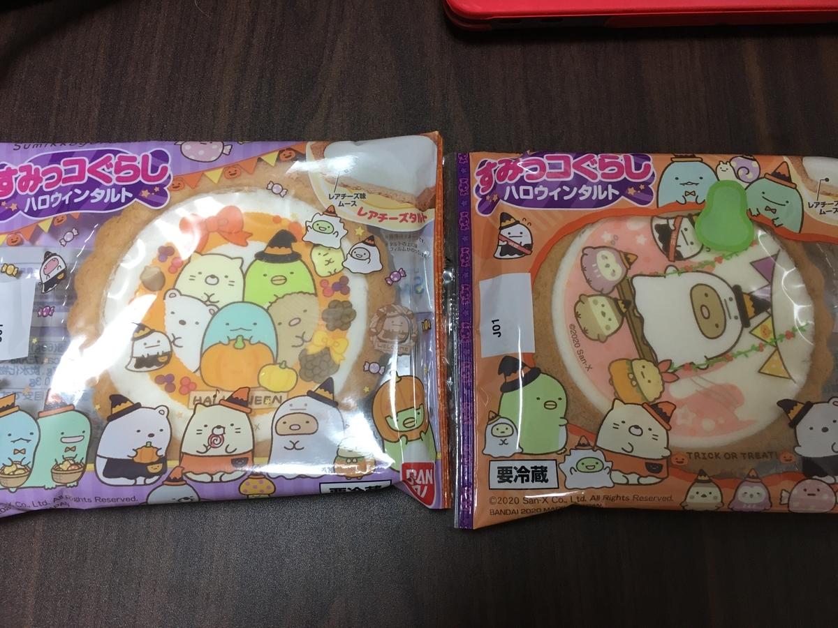 f:id:kanzakisatuki:20201023215751j:plain