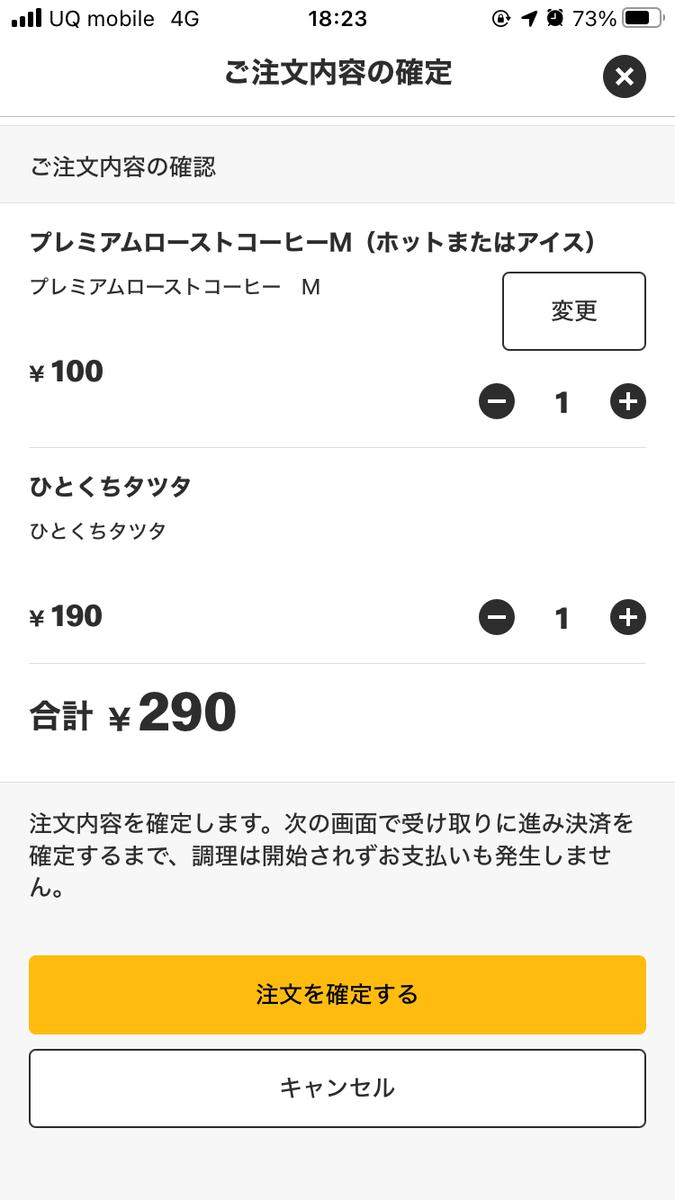 f:id:kanzakisatuki:20210213112509p:plain