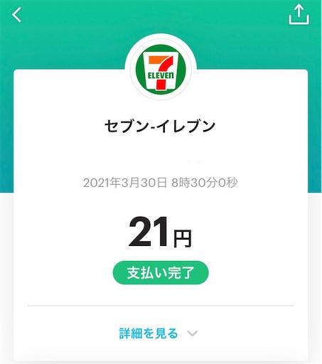 f:id:kanzakisatuki:20210330223038j:plain