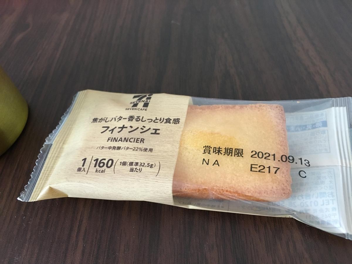 f:id:kanzakisatuki:20210815195057j:plain