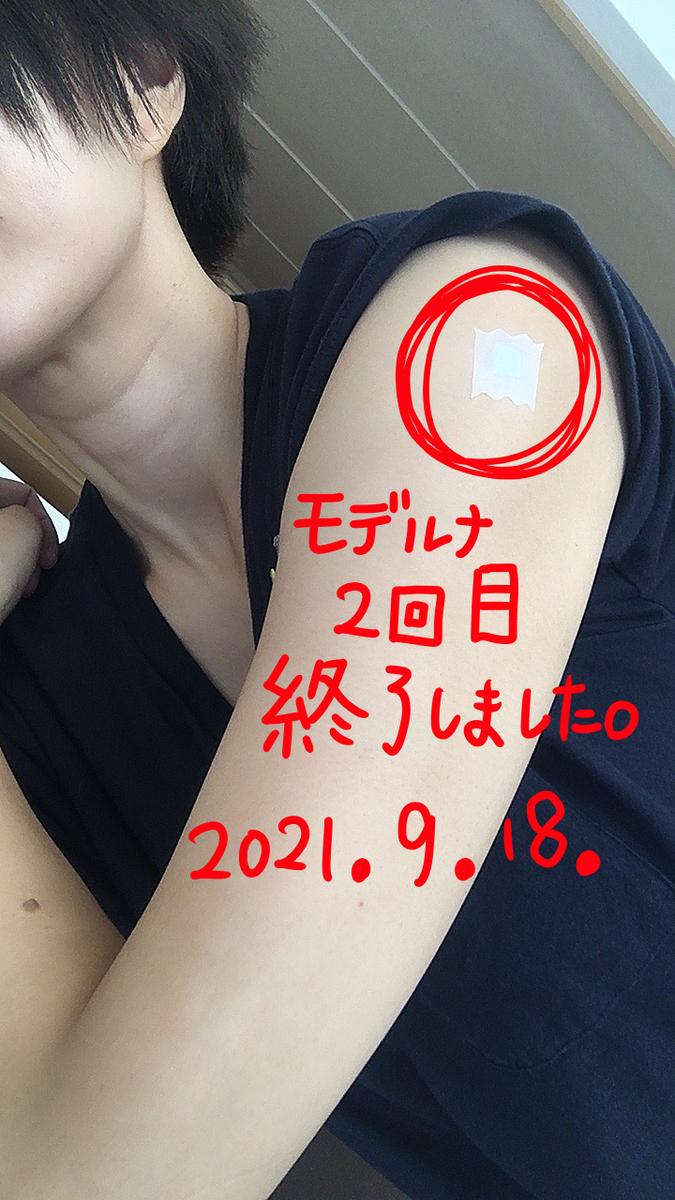 f:id:kanzakisatuki:20210918161931j:plain