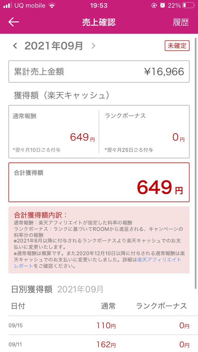f:id:kanzakisatuki:20210927195712p:plain