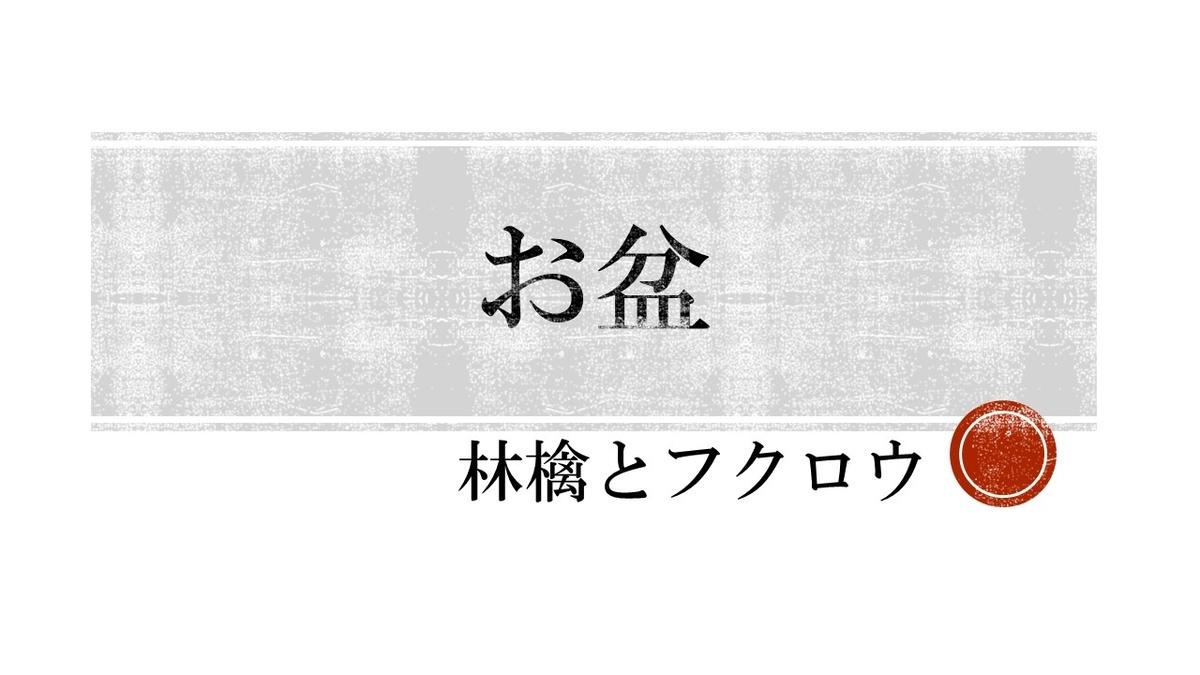 f:id:kanzash_kito:20200810222352j:plain