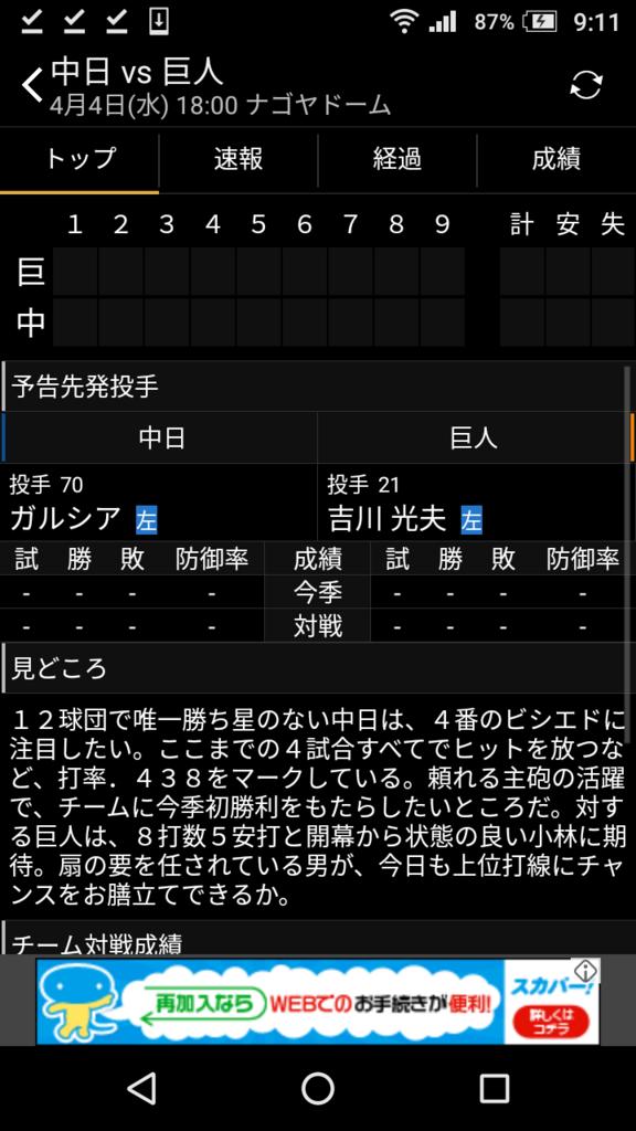 f:id:kaochan0801:20180404092525p:plain