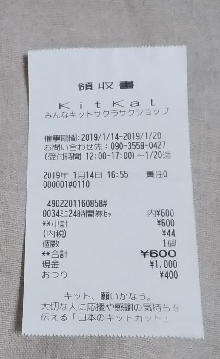 f:id:kaon-yokegawa:20191224073106j:plain