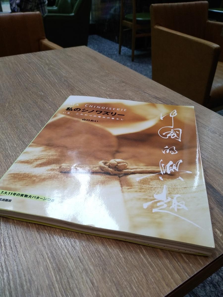 f:id:kaon-yokegawa:20200622161247j:plain